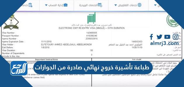 طباعة تأشيرة خروج نهائي صادرة من الجوازات السعودية موقع المرجع