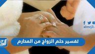 تفسير حلم الزواج من المحارم في المنام لابن سيرين والنابلسي
