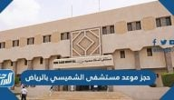 حجز موعد مستشفى الشميسي بالرياض بالعديد من الطرق