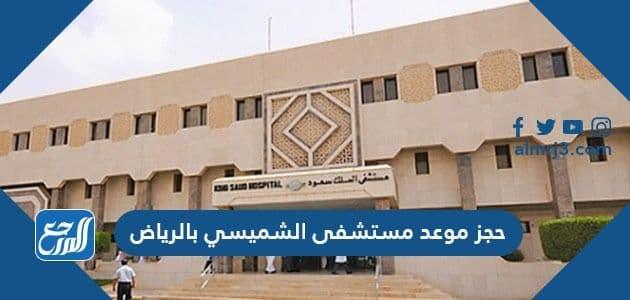 معلومات عن مستشفى الشميسي