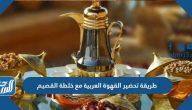 طريقة تحضير القهوة العربية مع خلطة القصيم