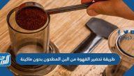 طريقة تحضير القهوة من البن المطحون بدون ماكينة