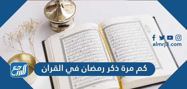 كم مرة ذكر رمضان في القران الكريم موقع المرجع