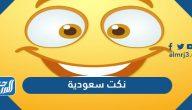نكت سعودية قصيرة تموت من الضحك 2021