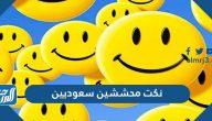 نكت محششين سعوديين قصيرة تموت من الضحك 2021
