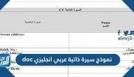 نموذج سيرة ذاتية عربي انجليزي doc .. نماذج سيرة ذاتية عربي انجليزي جاهزة للتعبئة