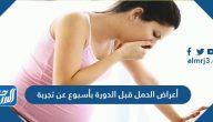 أعراض الحمل قبل الدورة بأسبوع عن تجربة وطرق التأكد من ذلك