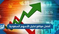أفضل مواقع تحليل الأسهم السعودية