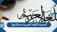 أهمية اللغة العربية ومكانتها