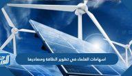 إسهامات العلماء في تطوير الطاقة ومصادرها