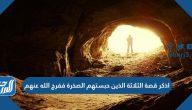 اذكر قصة الثلاثة الذين حبستهم الصخرة ففرج الله عنهم