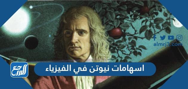 اسهامات نيوتن في الفيزياء