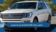 بالصور افضل سيارة عائلية اقتصادية في السعودية 2021 وأسعارها