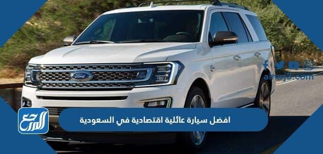 افضل سيارة عائلية اقتصادية في السعودية