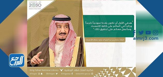 أفخم صور لملك السعودية