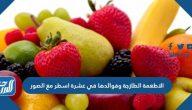 الاطعمة الطازجة وفوائدها في عشرة اسطر مع الصور بالتفصيل