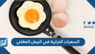 السعرات الحرارية في البيض المقلي