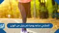 المشي ساعه يوميا كم ينزل من الوزن