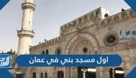 ما هو اول مسجد بني في عمان