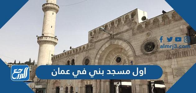 اول مسجد بني في عمان