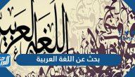 بحث عن اللغة العربية مع المراجع