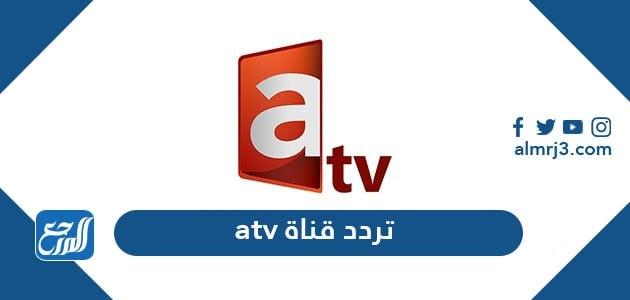 تردد قناة atv