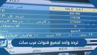 تردد واحد لجميع قنوات عرب سات 2021 وطريقة ضبطه بالتفصيل