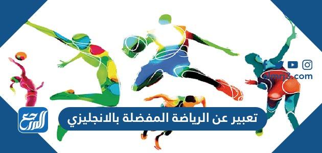 تعبير عن الرياضة المفضلة بالانجليزي قصير مع الترجمة موقع المرجع