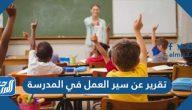 تقرير عن سير العمل في المدرسة