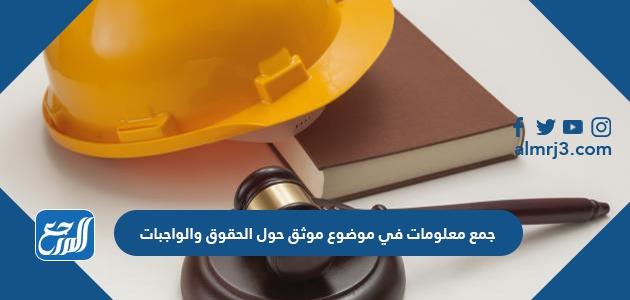 جمع معلومات في موضوع موثق حول الحقوق والواجبات
