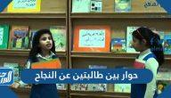 حوار بين طالبتين عن النجاح