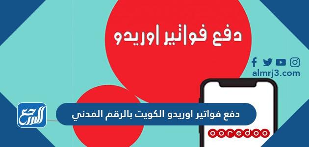 دفع فواتير اوريدو الكويت بالرقم المدني