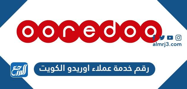 رقم خدمة عملاء اوريدو الكويت