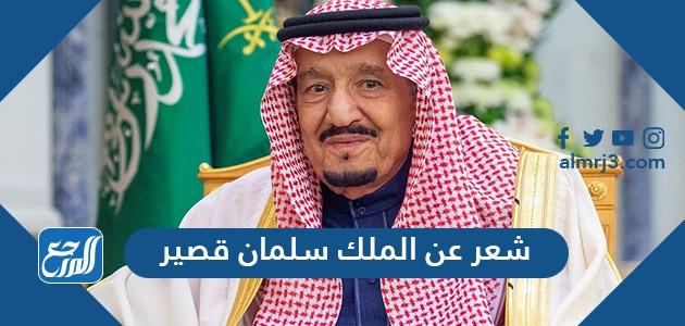 شعر عن الملك سلمان قصير موقع المرجع