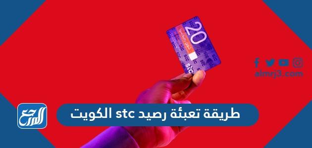 طريقة تعبئة رصيد stc الكويت