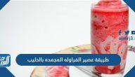 طريقة عصير الفراوله المجمده بالحليب والموز