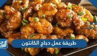 طريقة عمل دجاج الكانتون بـ 4 وصفات مختلفة