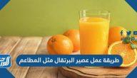 طريقة عمل عصير البرتقال مثل المطاعم