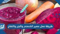 طريقة عمل عصير الشمندر والجزر والتفاح