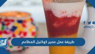 طريقة عمل عصير كوكتيل المطاعم بـ 5 وصفات مختلفة