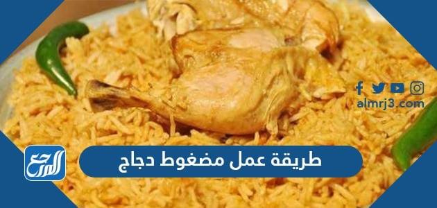 طريقة عمل مضغوط دجاج
