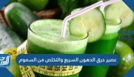 عصير حرق الدهون السريع والتخلص من السموم مجرب وفعال