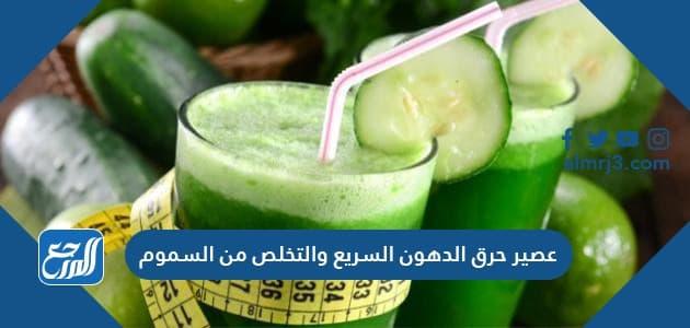 عصير حرق الدهون السريع والتخلص من السموم