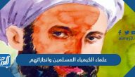 علماء الكيمياء المسلمين وإنجازاتهم