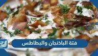 فتة الباذنجان والبطاطس بـ 5 وصفات مختلفة