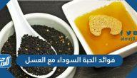 فوائد الحبة السوداء مع العسل