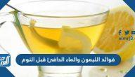 فوائد الليمون والماء الدافئ قبل النوم