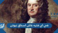 في اي فترة عاش اسحاق نيوتن