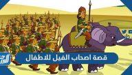 قصة اصحاب الفيل للاطفال