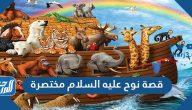 قصة نوح عليه السلام مختصرة